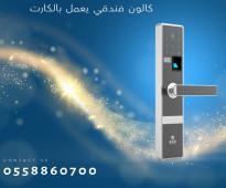 الكوالين الألكترونية الحديثة للشقق والفنادق