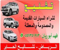 تشليح لشراء السيارات في الرياض