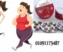 كبسولات ليبوتريم الاحمر لتفتيت الدهون وانقاص الوزن