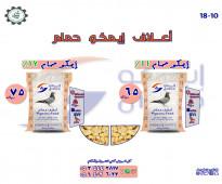 للبيع أعلاف إيمكو حمام من شركة الجيل العربي للتجارة