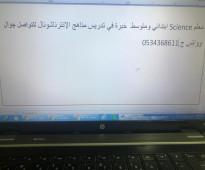 معلم تأسيس ومتابعة ابتدائي ومتوسط بشمال الرياض