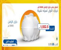 خزانات الزامل خيارك الأول بالمحافظة على صحتك وصحة عائلتك