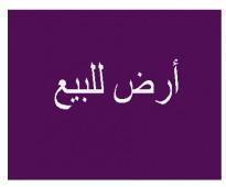 أرض للبيع - مكة المكرمة - ريع بخش