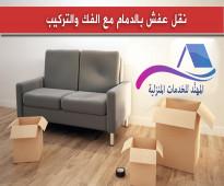 شركة نقل عفش بالدمام 0547827901