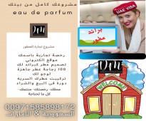 براند عطور ورخصه تجارية دبي