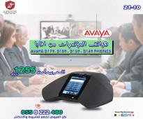 هواتف المؤتمرات من افايا  B149 PHONES B159  AVAYA B179  B189