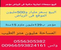 مجعات تجارية مؤجرة للبيع فى الرياض