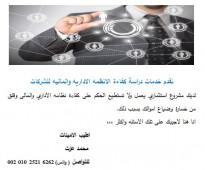 اختبار كفاءة الانظمه الاداريه ودراسة عمليات التمويل