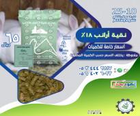 أجود علف أرانب للبيع من شركة الجيل العربي للتجارة