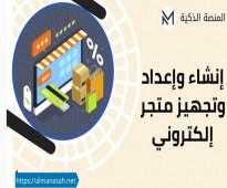 انشاء متجر الابكتروني