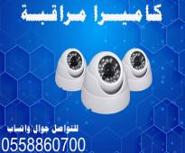 كاميرات المراقبة الذكية داخلية وخارجية