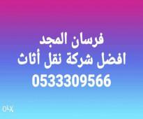 شركة0533309566 نقل عفش