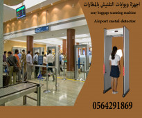 بوابات تفتيش المسافرين بالمطار 0564291869