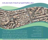 ارض سكنية للبيع حي الربوة 1