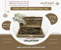 عرض عود مروكي اللؤلؤ الاسود الفاخر