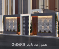 مصمم ثري دي في الرياض 0545061423مصمم واجهات خارجيه في الرياض