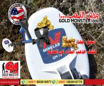 جهاز كشف الذهب الخام فى جده | جهاز وحش الذهب 1000