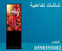 شاشات عرض إلكترونية تفاعلية بأسعار مميزة