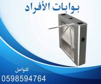 بوابات دخول الافراد والموظفين 0598594764