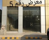 للايجار معارض ومحلات تجاريه ف حي العزيزيه