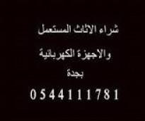 شراء الاثاث المستعمل بجدة /  ابو ريماس ..