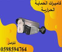 كاميرات حرارية smart vision