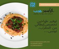 شركة الاسمر للإستقدام تتوفر على  طاقم طباخين في عدة تخصصات من المغرب.