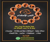 استقدم مناديب مبيعات من مصر
