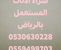 دينا نقل عفش حي الحزم 0530630228 ابو عهد