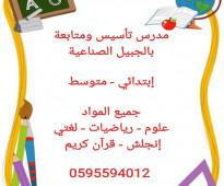 مدرس بالجبيل الصناعية رياضيات علوم لغة عربية إنجلش  مواد شرعية وجميع المواد / 0595594012
