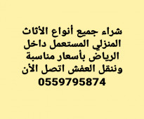 نقل عفشhttps://www.bezaat.com/ksa/riyadh/services/moving-services/ad/18071615 دينا نقل عفش وشراء أثاث مستعمل 0559795874