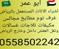 شراء غرف مستعمله  بالرياض 0558502242
