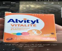 حبوب الفيتيل alvityl لزيادة الوزن متوفره الان
