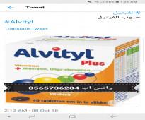 حبوب alvityl الفيتيل