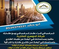 ترغب في شراء عقار ترغب في بيع عقارك 0534374531