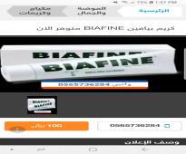 كريم بيافين BIAFINE متوفر الان