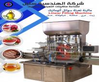 ماكينة تعبئة عسل-صلصة-شكولاته من الهندسية ستيل