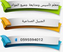 مدرس رياضيات ولغتي وعلوم وقرآن وإنجليزي بالجبيل الصناعية  /0595594012