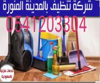 ركن المجد تنظيف خزانات بالمدينة المنورة