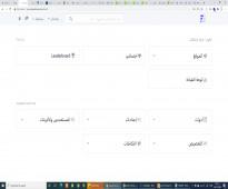 برنامج حسابات متكامل مع تطبيق الجوال
