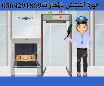 اجهزة تفتيش المطارات (حقائب-اشخاص)