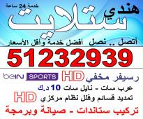 بي ان سبورت الجبيل السعودية 0096552550550 اشراك باقة كاس