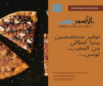 بشركة الأسمر معلمين بيتزا و معجنات من المغرب جاهزين للإستقدام السريع
