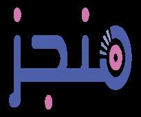 منجز، منصة العمل الحر للناطقين باللغة العربية