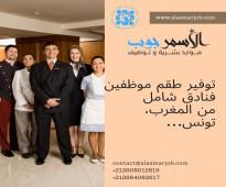 عمالة فنادق و مطاعم للاستقدام من المغرب