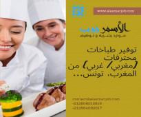 يوجد طباخات من المغرب متخصصات في الحلويات والاكلات المغربية التقليدية والعصرية عبر شركة الأسمر للإستقدام.