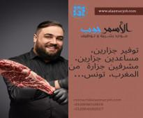 متخصصين في مجال اللحوم جزاريين للعمل بدول الخليج