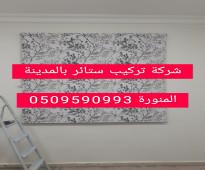 شركة تركيب ستائر بالمدينة المنورة 0509590993
