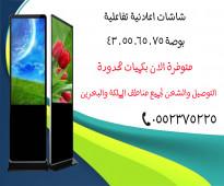 شاشات اعلانية تفاعلية  Interactive screens