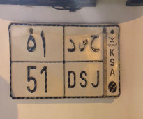لوحة للبيع - ح س د  51  -  النقل على المشتري
